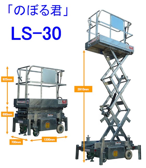 Noboru-kun LS-Series (Lifters) Products Made in Japan by SIP Co., Ltd